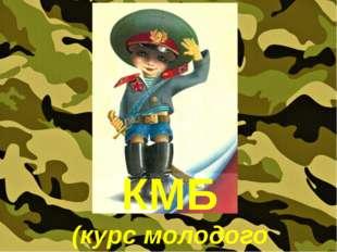 КМБ (курс молодого бойца)