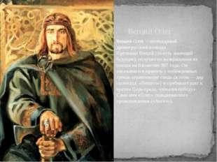 Вещий Олег– легендарный древнерусский воевода. Прозвище Вещий (то есть знающ