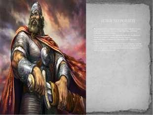 Возглавляет всех богатырей и выступает как главный в троице наиболее знаменит