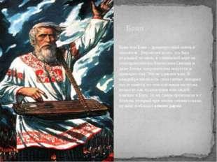 Боян или Баян – древнерусский певец и сказитель . Вероятнее всего, это был р