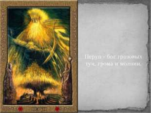 Перун - бог грозовых туч, грома и молнии.