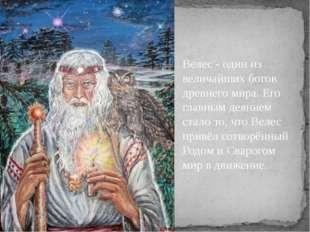 Велес - один из величайших богов древнего мира. Его главным деянием стало то,