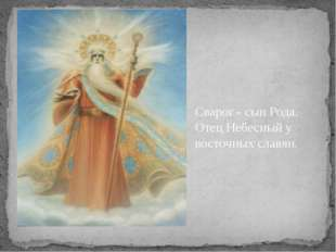 Сварог - сын Рода. Отец Небесный у восточных славян.