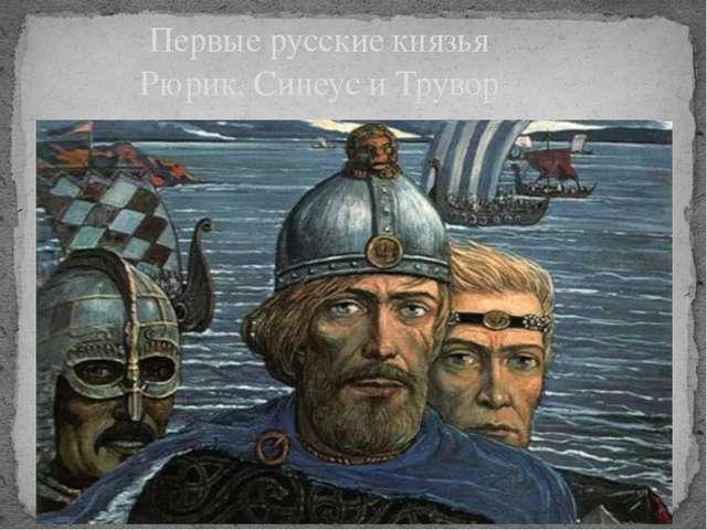 Первые русские князья Рюрик, Синеус и Трувор