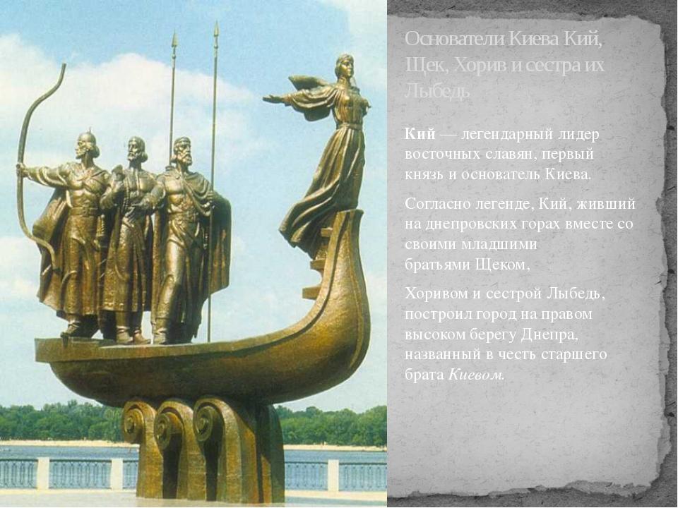 Кий— легендарный лидер восточных славян, первый князь и основательКиева. Со...