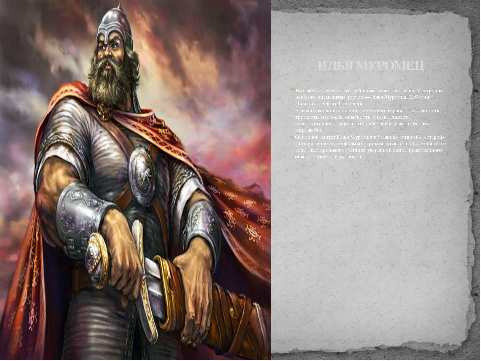 Возглавляет всех богатырей и выступает как главный в троице наиболее знаменит...