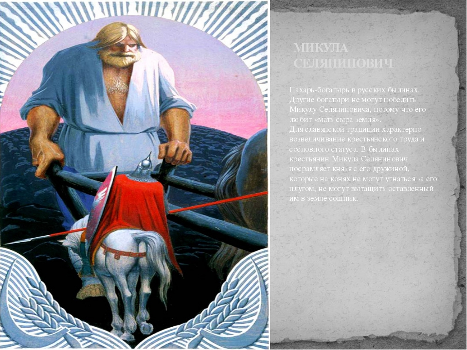 Русский богатырь микула селянинович картинки