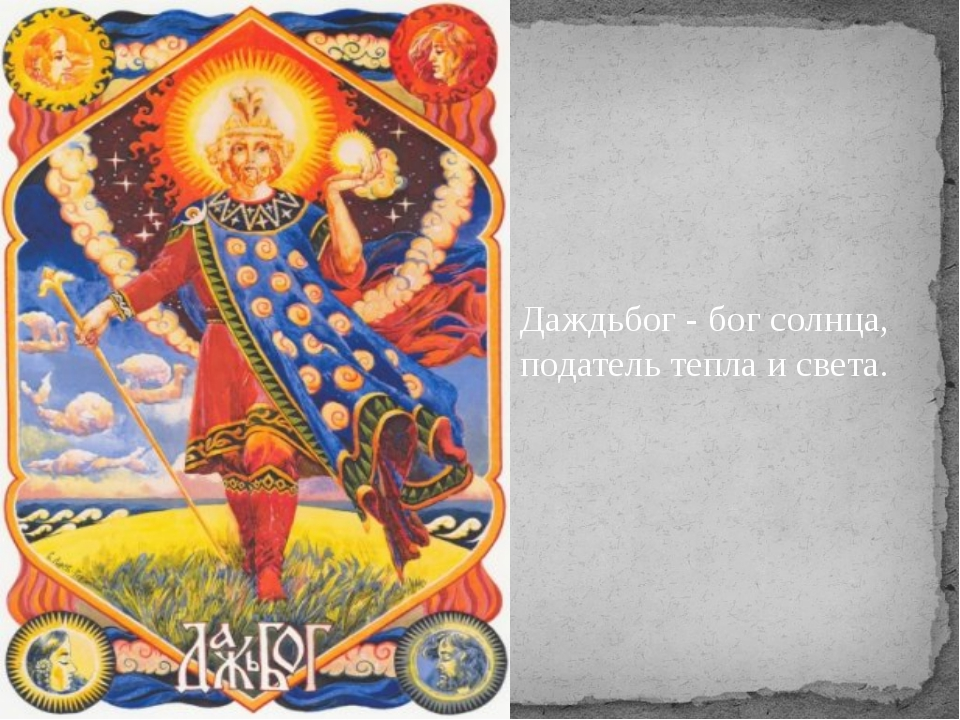 Даждьбог - бог солнца, податель тепла и света.