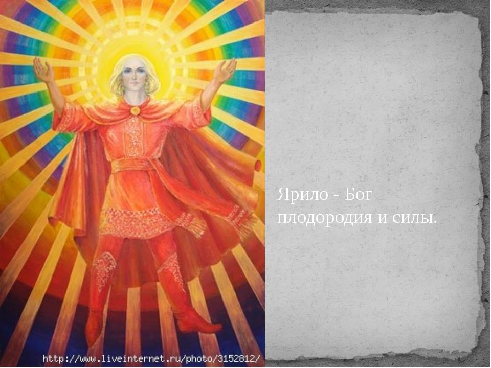 Ярило - Бог плодородия и силы.