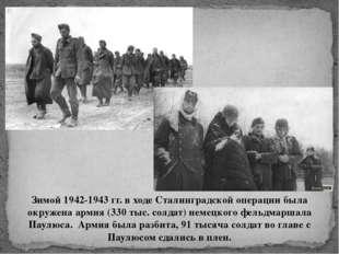 Зимой 1942-1943 гг. в ходе Сталинградской операции была окружена армия (330 т