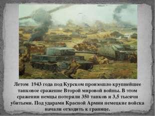 Летом 1943 года под Курском произошло крупнейшее танковое сражение Второй мир