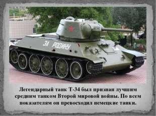 Легендарный танк Т-34 был признан лучшим средним танком Второй мировой войны.
