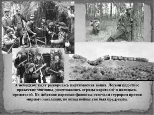 А немецком тылу разгорелась партизанская война. Летели под откос вражеские эш