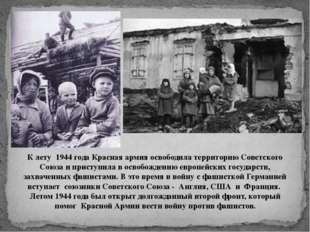 К лету 1944 года Красная армия освободила территорию Советского Союза и прист
