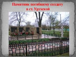 Памятник погибшему солдату в ст. Урухской