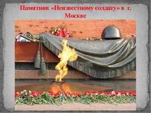 Памятник «Неизвестному солдату» в г. Москве