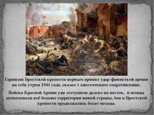 Гарнизон Брестской крепости первым принял удар фашисткой армии на себя утром