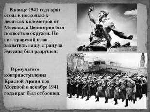 В конце 1941 года враг стоял в нескольких десятках километров от Москвы, а Л