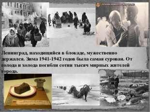 Ленинград, находящийся в блокаде, мужественно держался. Зима 1941-1942 годов