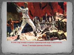 В 1941 году немцы осадили черноморский порт Севастополь. Более 7 месяцев длил