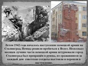 Летом 1942 года началось наступление немецкой армии на Сталинград. Немцы реши