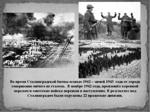 Во время Сталинградской битвы осенью 1942 – зимой 1943 года от города соверше