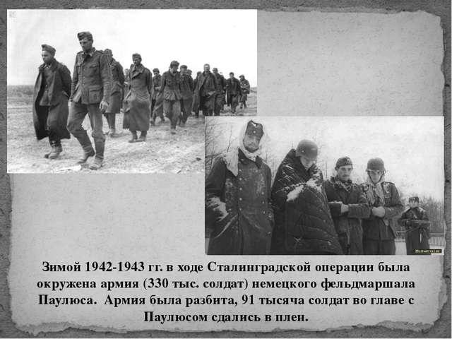 Зимой 1942-1943 гг. в ходе Сталинградской операции была окружена армия (330 т...