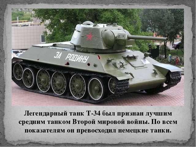 Легендарный танк Т-34 был признан лучшим средним танком Второй мировой войны....
