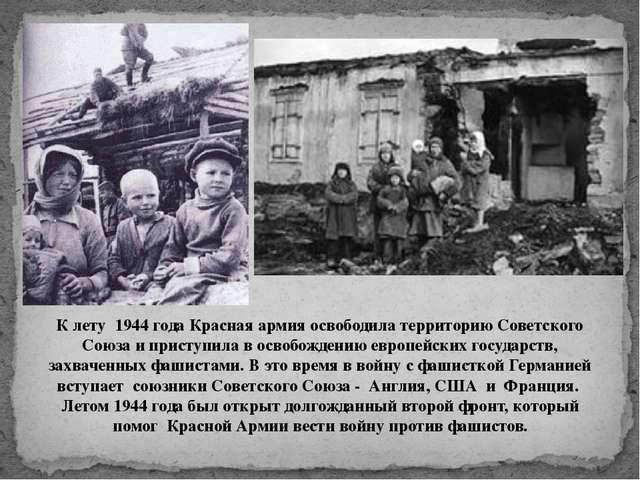 К лету 1944 года Красная армия освободила территорию Советского Союза и прист...