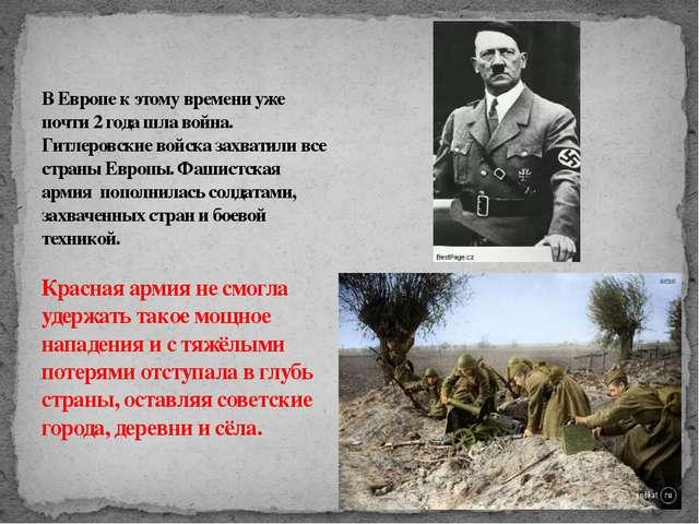 В Европе к этому времени уже почти 2 года шла война. Гитлеровские войска зах...