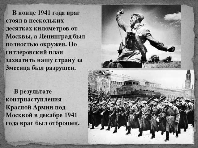 В конце 1941 года враг стоял в нескольких десятках километров от Москвы, а Л...