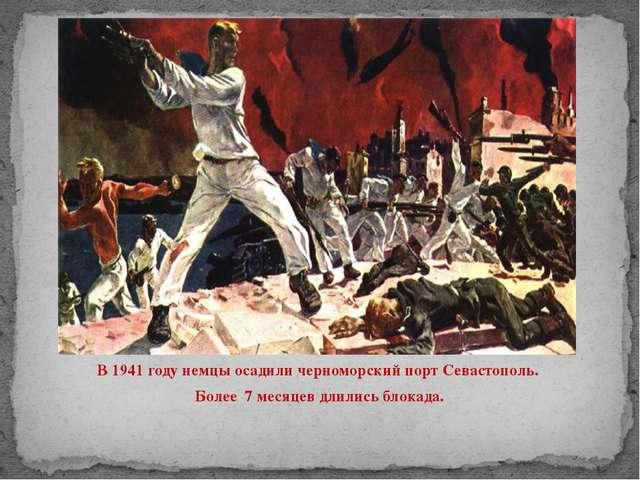 В 1941 году немцы осадили черноморский порт Севастополь. Более 7 месяцев длил...