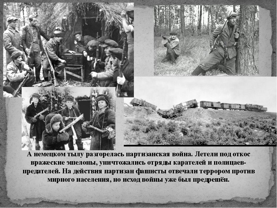 А немецком тылу разгорелась партизанская война. Летели под откос вражеские эш...