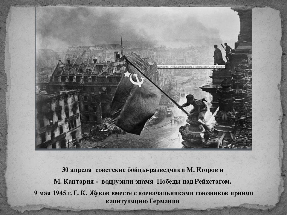 30 апреля советские бойцы-разведчики М. Егоров и М. Кантария - водрузили знам...