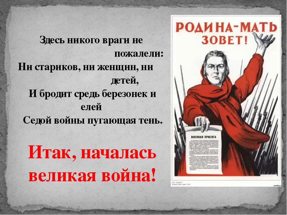 Здесьникоговрагине пожалели: Ни стариков, ни женщин, ни детей, Ибродит...