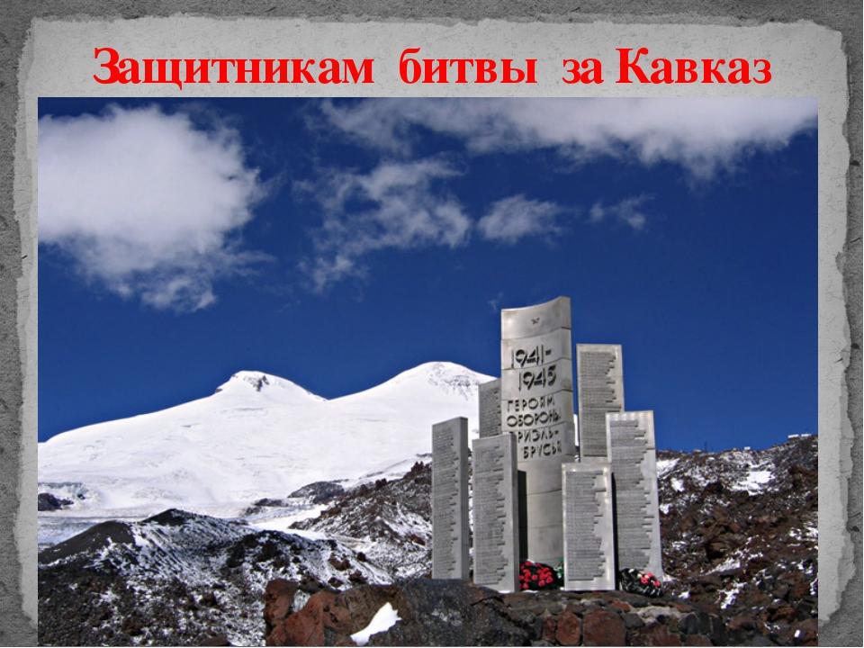 Защитникам битвы за Кавказ