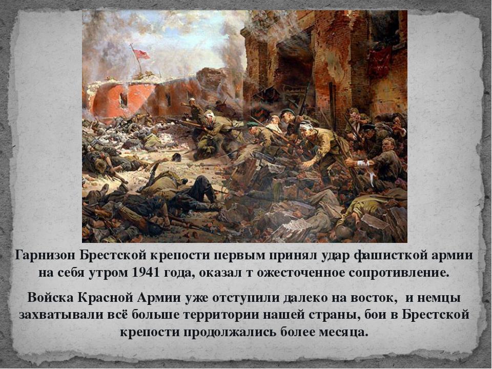 Гарнизон Брестской крепости первым принял удар фашисткой армии на себя утром...