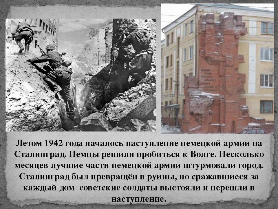 Летом 1942 года началось наступление немецкой армии на Сталинград. Немцы реши...