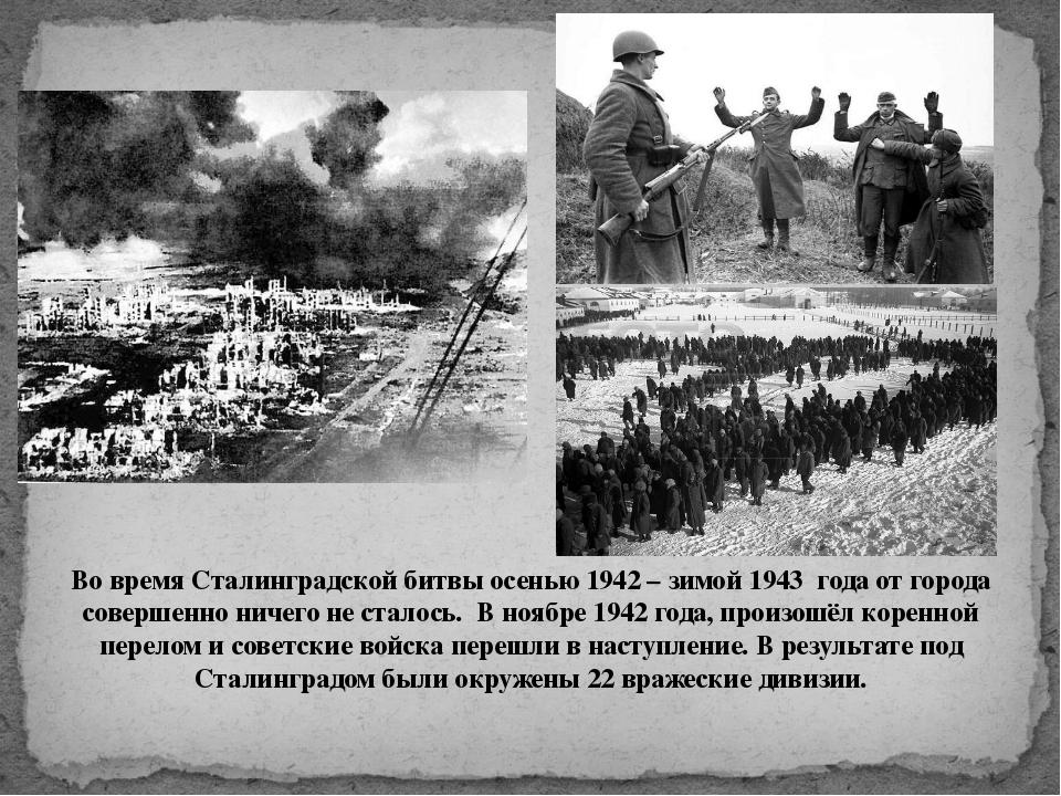 Во время Сталинградской битвы осенью 1942 – зимой 1943 года от города соверше...