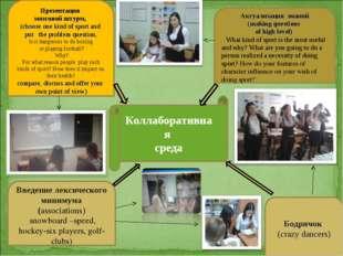 Коллаборативная среда Презентация мозговой штурм, (choose one kind of sport a