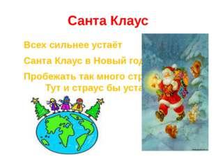 Санта Клаус Всех сильнее устаёт Санта Клаус в Новый год. Пробежать так мног