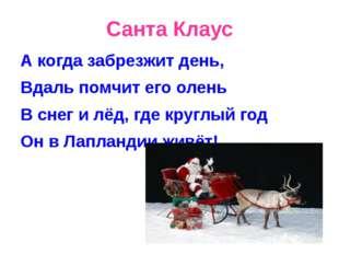 Санта Клаус А когда забрезжит день, Вдаль помчит его олень В снег и лёд, гд