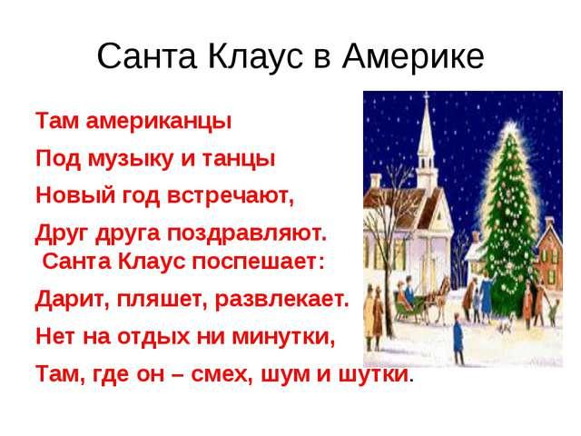 Санта Клаус в Америке Там американцы Под музыку и танцы Новый год встречают...
