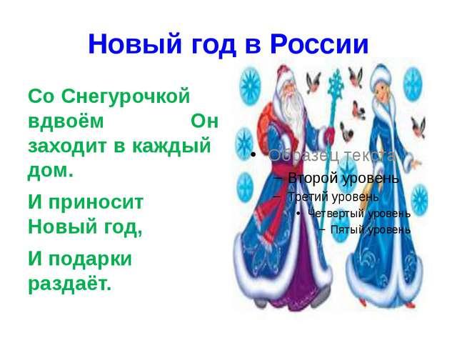 Новый год в России Со Снегурочкой вдвоём Он заходит в каждый дом. И приносит...