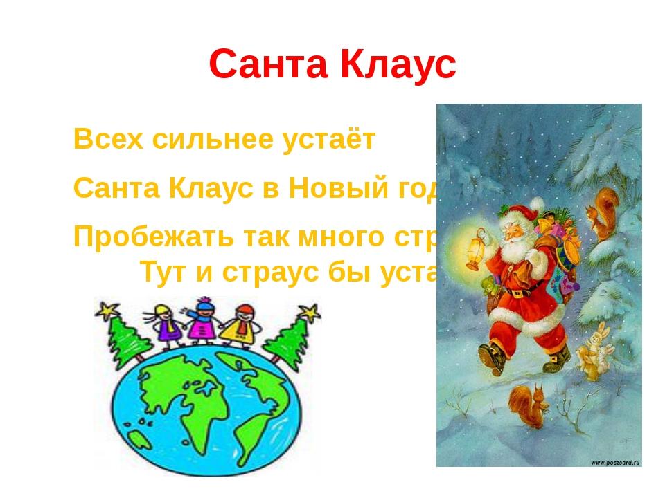 Санта Клаус Всех сильнее устаёт Санта Клаус в Новый год. Пробежать так мног...