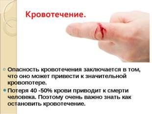 Опасность кровотечения заключается в том, что оно может привести к значительн