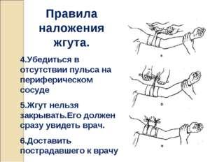 Правила наложения жгута. 4.Убедиться в отсутствии пульса на периферическом со