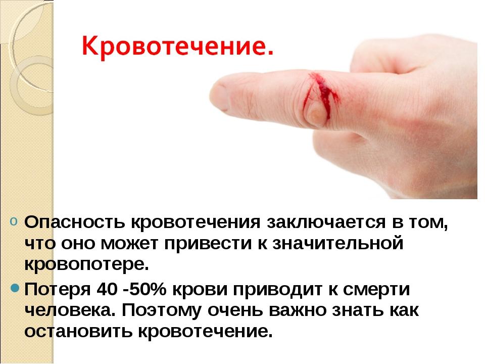 Опасность кровотечения заключается в том, что оно может привести к значительн...