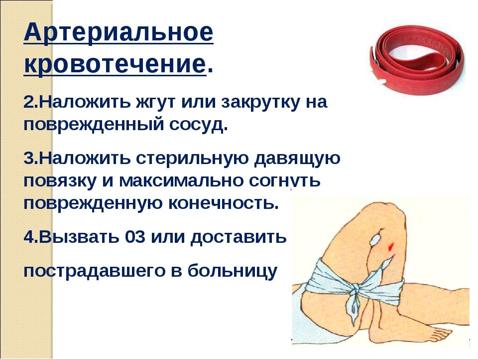 Артериальное кровотечение. 2.Наложить жгут или закрутку на поврежденный сосуд...