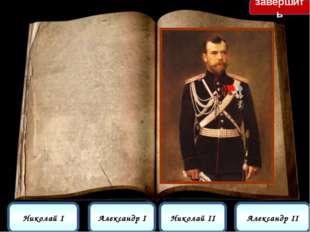 Последний Император Российской Империи. Из императорского дома Романовых. Пра